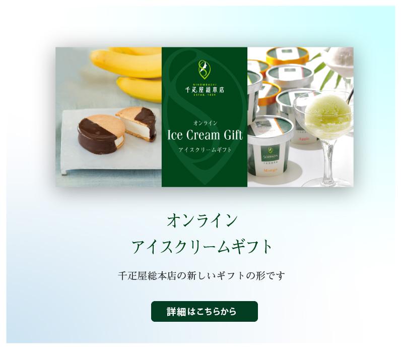 オンラインアイスクリームギフト