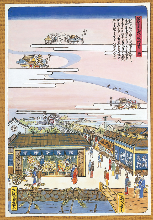 Sembikiya in Edo period