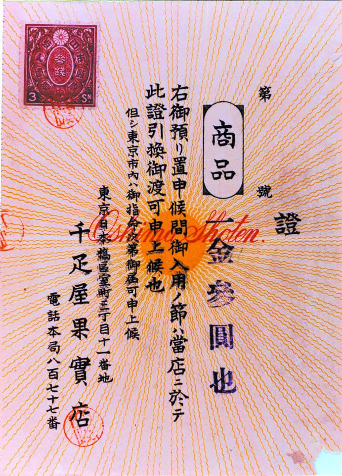 明治43年商品券(表・裏)