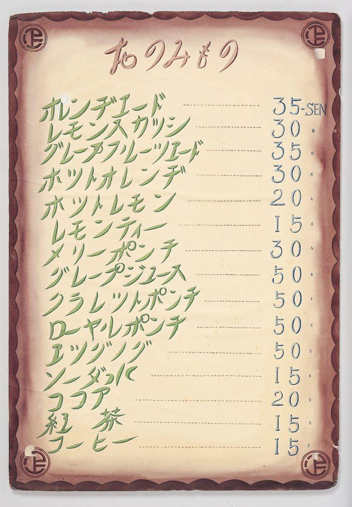 昭和初期フルーツパーラーおのみものメニュー画像