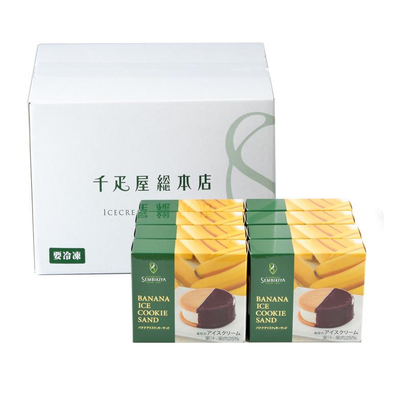 バナナアイスクリーム(12個化粧箱入)