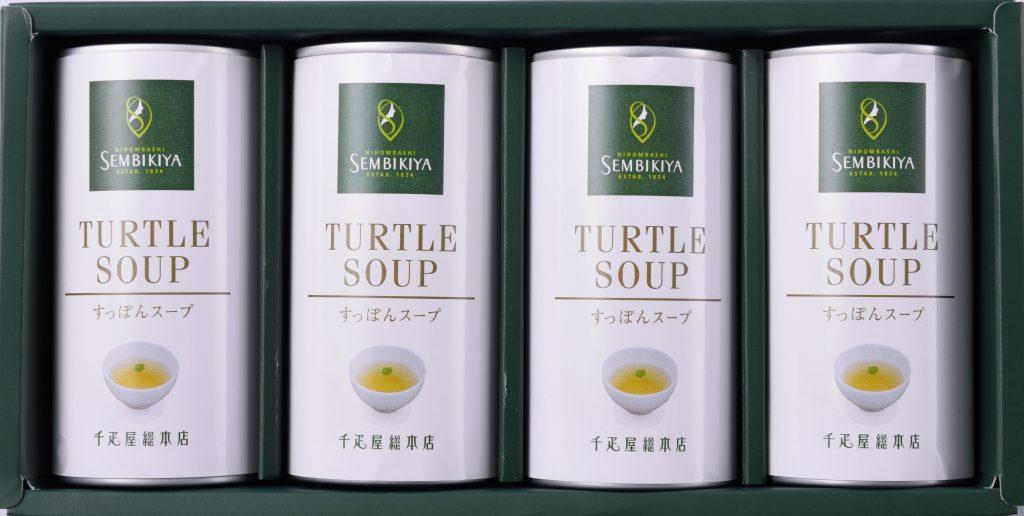すっぽんスープ 4缶化粧箱入