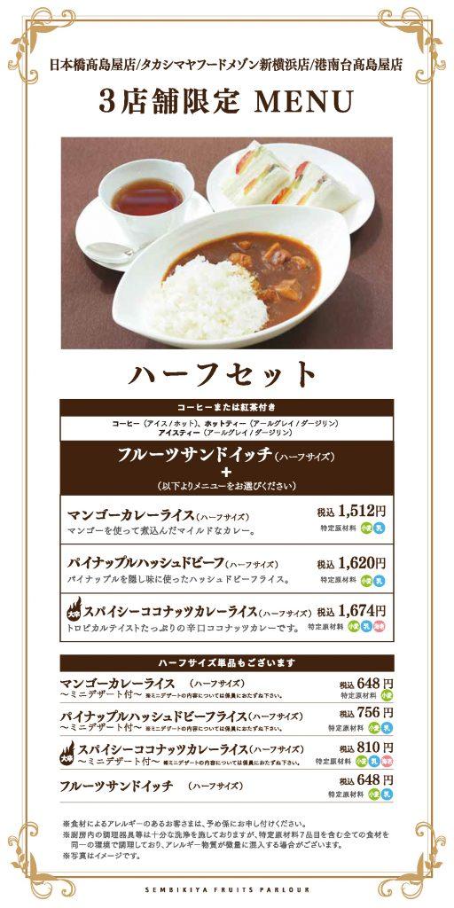 日本橋高島屋 3店舗限定MENU