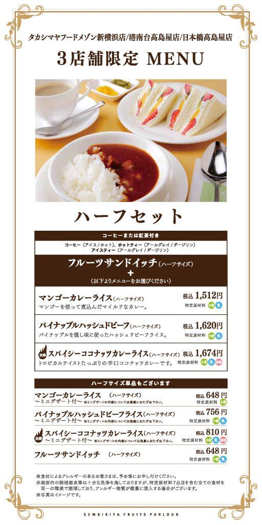 新横浜 3店舗限定 メニュー