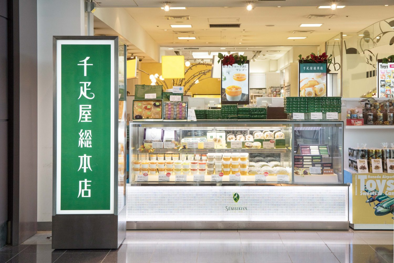 羽田 食賓館店舗画像