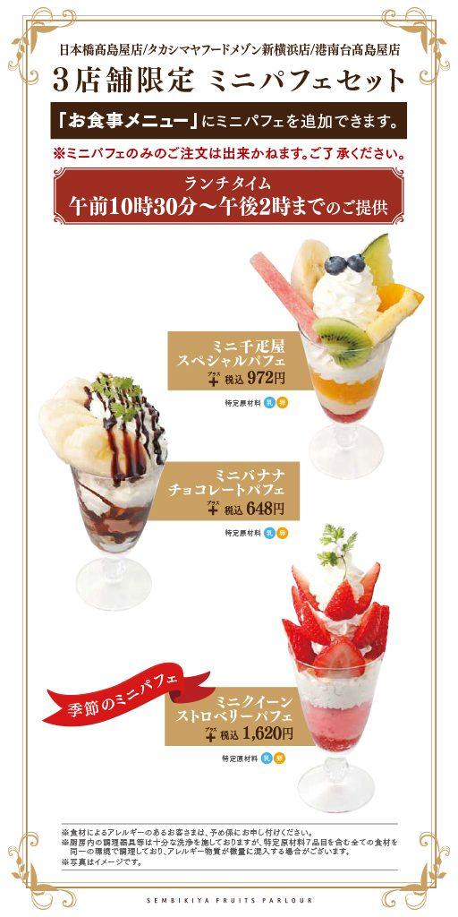 日本橋高島屋 3店舗限定 ミニパフェセット 201901