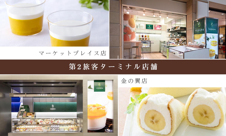 haneda_image_2