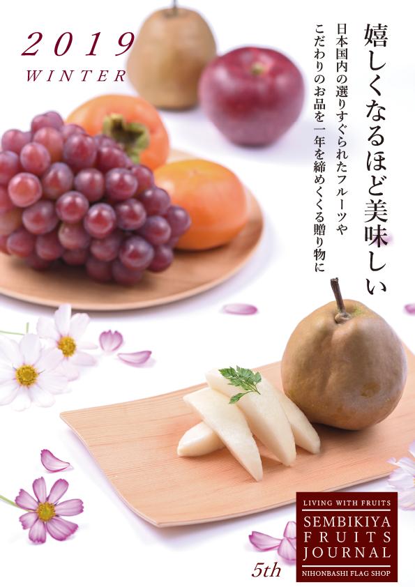 flyer_fruits-1
