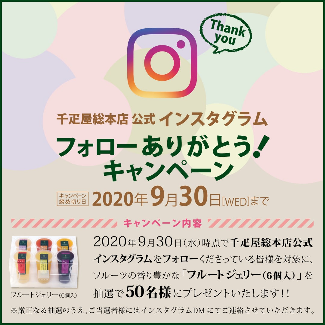 千疋屋総本店 公式 インスタグラム フォローありがとう!キャンペーン