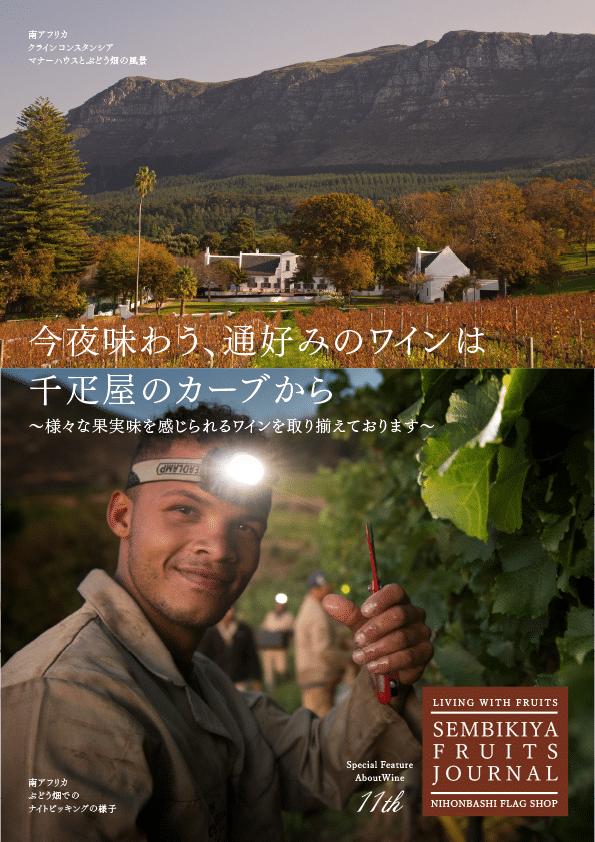 journal_wine_201112