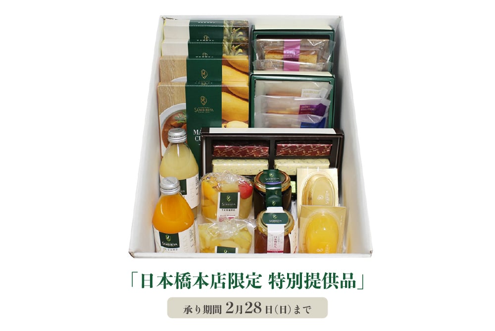 日本橋本店限定 特別提供品(おうち時間バラエティセット)