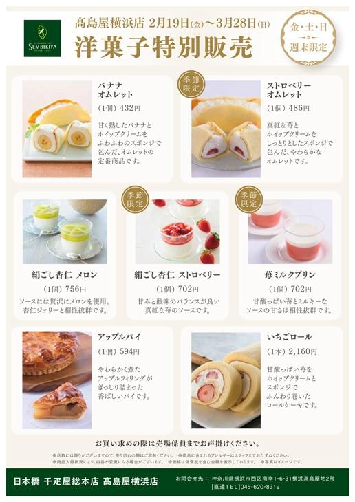 2021yokohama_cakesaiji