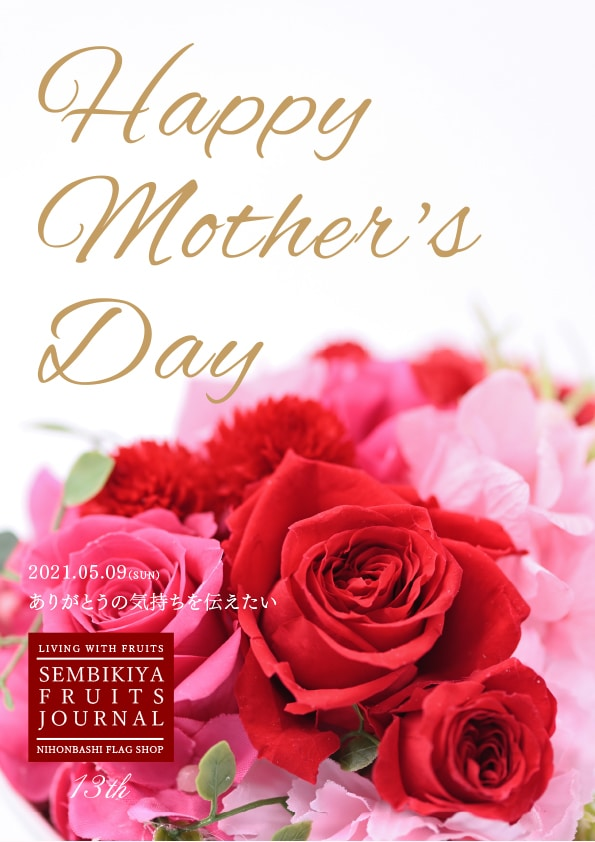 flyer_mothers_day_2021