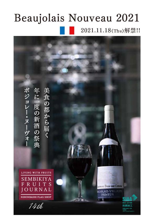journal_wine_210910